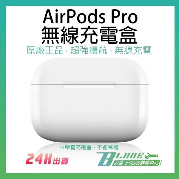 AirPods Pro 無線充電盒 現貨 當天出貨 原廠正品 台灣公司貨 免運 充電盒 無線充電盒 Apple 無線充電