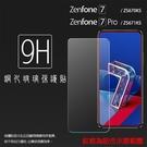 ◆ASUS 華碩 ZenFone 7 ZS670KS/7 Pro ZS671KS I002D 鋼化玻璃保護貼 9H 螢幕保護貼 鋼貼 鋼化貼 玻璃貼 保護膜