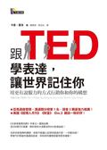 (二手書)跟TED學表達,讓世界記住你:用更有說服力的方式行銷你和你的構想