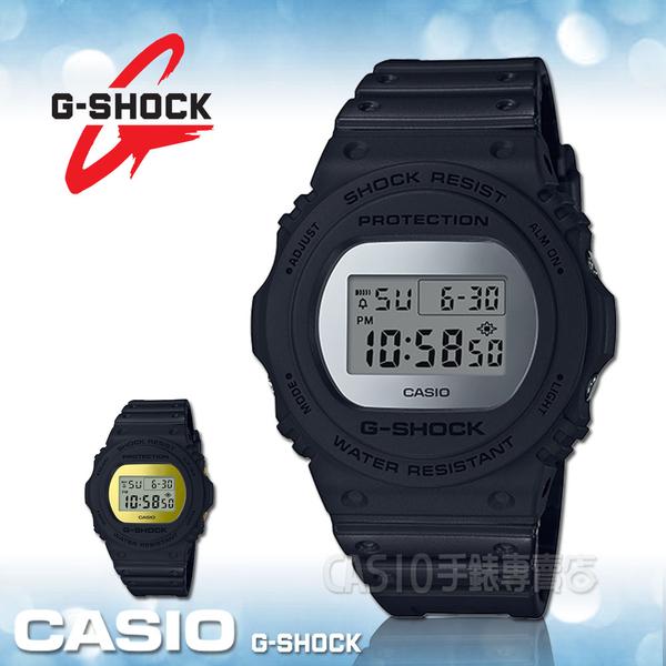 CASIO 卡西歐 手錶專賣店   G-SHOCK DW-5700BBMA-1D 樹脂錶帶 復刻經典電子男錶 銀色錶面 防水200米