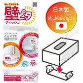 【九元生活百貨】日本製 磁吸式面紙放置架 壁面面紙掛架 紙巾架 面紙盒架 日本直送