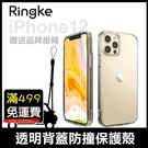 Rearth Ringke Fusion 全透明 iPhone 12 Pro Max 雙料 軍規防摔殼 防摔保護殼 背蓋