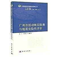 簡體書-十日到貨 R3YY【廣州市活動斷層探測與地震危險性評價】 9787030377579 科學出版社 作