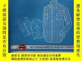 二手書博民逛書店襯衫工人技術等級教材罕見Shirt worker technic
