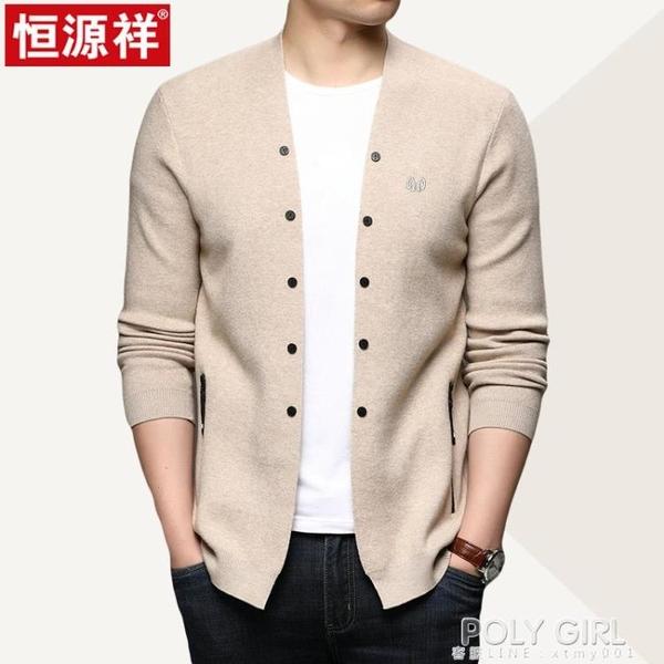 恒源祥春秋薄款男士外穿針織開衫羊毛寬鬆毛衣男中青年外套秋裝潮 秋季新品