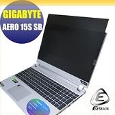 【Ezstick】GIGABYTE Aero 15S SB 筆記型電腦防窺保護片 ( 防窺片 )