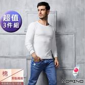 【MORINO摩力諾】經典長袖T恤 圓領衫(超值3件組)