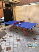 乒乓球桌 室外乒乓球桌標準台戶外乒乓球台家用學校小區防水防雨摺疊乒乓桌T