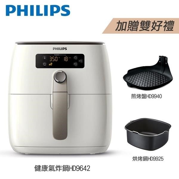 【南紡購物中心】【飛利浦 PHILIPS】 TurboStar健康氣炸鍋 (HD9642)