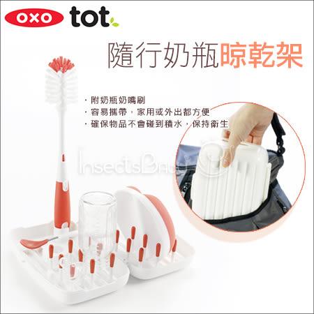 ✿蟲寶寶✿【美國OXO】親子旅行外出必備 攜帶方便 隨行奶瓶晾乾架 綠色