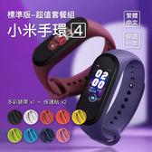 小米手環4 標準版 套裝 繁中 運動手環 送保貼 彩色 大螢幕 心率檢測 LINE 支付寶