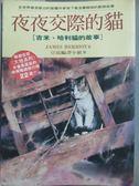 【書寶二手書T1/翻譯小說_NPZ】夜夜交際的貓(吉米哈利貓的故事)_James Herriot