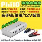 飛樂 Philo LIP-37 磷酸鋰鐵...