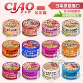 CIAO旨定罐系列[日本公司貨]旨定罐 貓罐頭 日本產 85g 貓食品 點心罐 貓罐 餐罐
