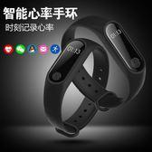 M2智慧手錶智慧手環運動計步多功能情侶時尚休閒手環女來電提醒測心率通用 狂歡再續 最后一天
