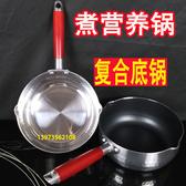 奶鍋-加厚鋁制雪平鍋奶鍋 木柄 出口日本 湯鍋 煮面煮粥鍋水瓢水勺【全館免運】