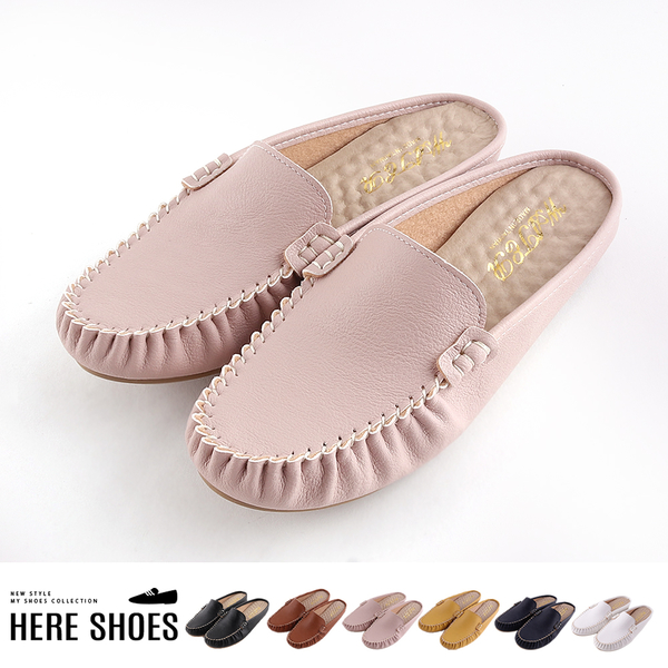 [Here Shoes]穆勒鞋- 舒適乳膠鞋墊 皮革鞋面 純色莫卡辛鞋 豆豆鞋底 半包拖鞋 MIT台灣製-KNW2368