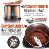 磨粉機家用超細幹磨研磨小型五谷雜糧咖啡豆迷你電動打粉碎機HM   時尚潮流