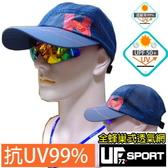 [UF72+]抗UV蜂巢全透氣式螢光輕量運動帽/深灰/UF6629/路砲/戶外登山/運動/生存野戰/釣魚/自行車/旅遊