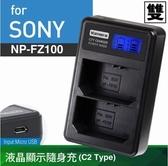 【一次充兩顆電池】Kamera  Li-c2 佳美能 USB液晶雙槽充電器 For SONY NP-FZ100 (附 Micro USB 充電線)