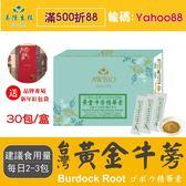 【美陸生技AWBIO】600:1台灣黃金牛蒡精華素【30包/盒(經濟包)】