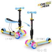 兒童滑板車閃光三合一可坐三輪小孩踏板 igo喵小姐