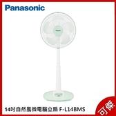 Panasonic 國際牌14吋 自然風微電腦立扇 F-L14BMS 電風扇 可傑 限宅配