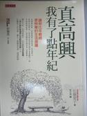 【書寶二手書T1/勵志_GIO】真高興我有了點年紀_佐藤愛子