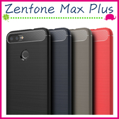 Asus Zenfone Max Plus 5.7吋 拉絲紋背蓋 矽膠手機殼 防指紋保護套 全包邊手機套 類碳纖維保護殼 後殼