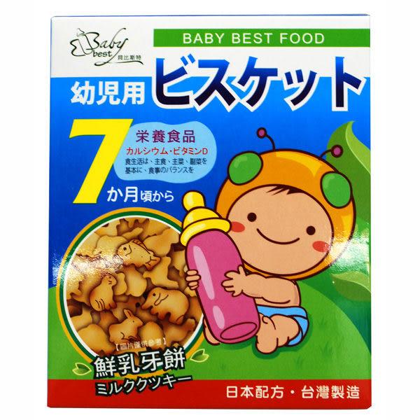 【貝比斯特】(鮮乳)牙餅 50g