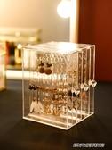 首飾收納盒耳環架子展示架家用收納掛項鍊耳釘耳飾亞克力大容量 【雙11特惠】