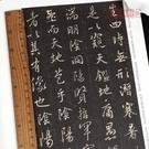 字帖 懷仁集王羲之聖教序歷代碑帖杜浩簡體旁注行書毛筆字帖書法臨摹