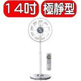 Panasonic國際牌【F-H14EXD】14吋DC直流遙控電風扇 年中慶狂歡榜單H14EXD