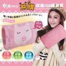 SONGEN松井 まつい熊讚萌趣蓄熱式USB暖身寶/暖暖包/電暖袋(SG-006P)