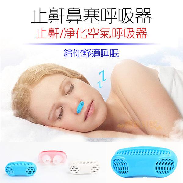【現貨!熱銷升級款】止鼾器 鼻塞呼吸器 呼吸空氣通風器 舒壓助眠器 止鼾貼 助眠器 多功能