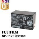 【預購】Fujifilm 富士 NP-T125 原廠電池 恆昶公司貨