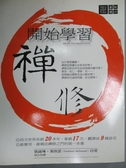 【書寶二手書T2/宗教_QDL】開始學習禪修_別古, 凱薩琳‧麥