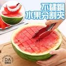 切西瓜神器 水果刀 切水果 切片器 切塊器 不鏽鋼 果肉 分割器 廚房 工具 夏日 清涼 消暑