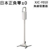 正負零±0 XJC-Y010 無線吸塵器(白)