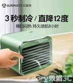 空調扇制冷桌面小空調冷風機小型宿舍家用移動迷你usb風扇LX榮耀 新品