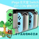 【動物森友會配色】NS iPega Switch 蟒蛇四充 Joy-Con 充電座 四支手把充電架【台中星光電玩】