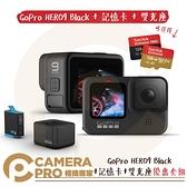 ◎相機專家◎促銷活動 送鋼化貼 現貨 GoPro HERO9 + 128G + 雙充座 套組 CHDHX-901 公司貨