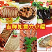 微光日燿 吉祥如意六小福 (年菜預購至1/20截止)