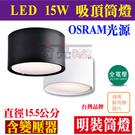 【OSRAM歐司朗燈珠 】15W 吸頂筒燈 15.5*9公分桶燈 明裝筒燈 全電壓【奇亮科技】含稅