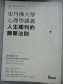 【書寶二手書T2/心靈成長_KKC】史丹佛大學心理學講義,人生順利的簡單法則_凱莉.麥高尼格