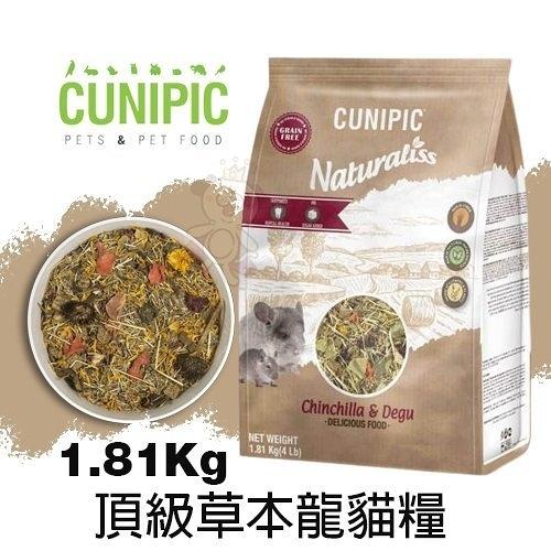『寵喵樂旗艦店』CUNIPIC Naturaliss頂級草本龍貓糧1.81Kg.自於在野外覓食的天然營養.鼠飼料