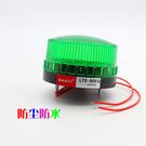 小型聲光報警器小分貝報警頻閃警示燈LTE-5061J聲光一體化220v24v 【全館免運】