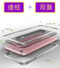 ★贈玻璃保貼★ GINMIC iPhone6/6S(4.7)傳奇系列金屬邊框+後背蓋保護殼 手機殼 背蓋 鋁合金邊框 保護殼