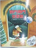【書寶二手書T1/少年童書_EXC】開門開門送蛋糕_劉嘉璐, 朱里安諾/