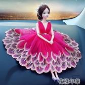 汽車擺件女公主娃娃車載擺件創意飾品可愛蕾絲紗裙車內裝飾擺件品 花樣年華